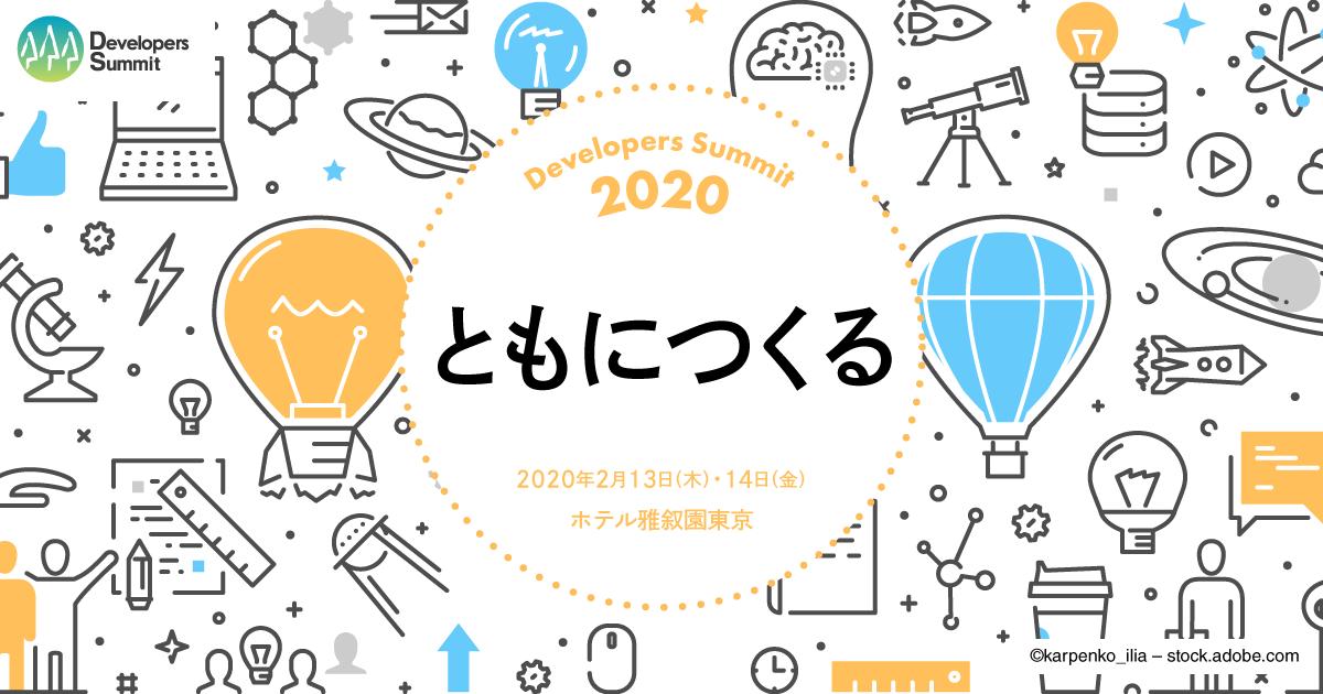 Developers Summit 2020