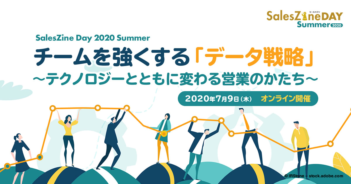 SalesZine Day 2020 Summer(2020.07.09)