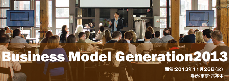 Business Model Generation2013