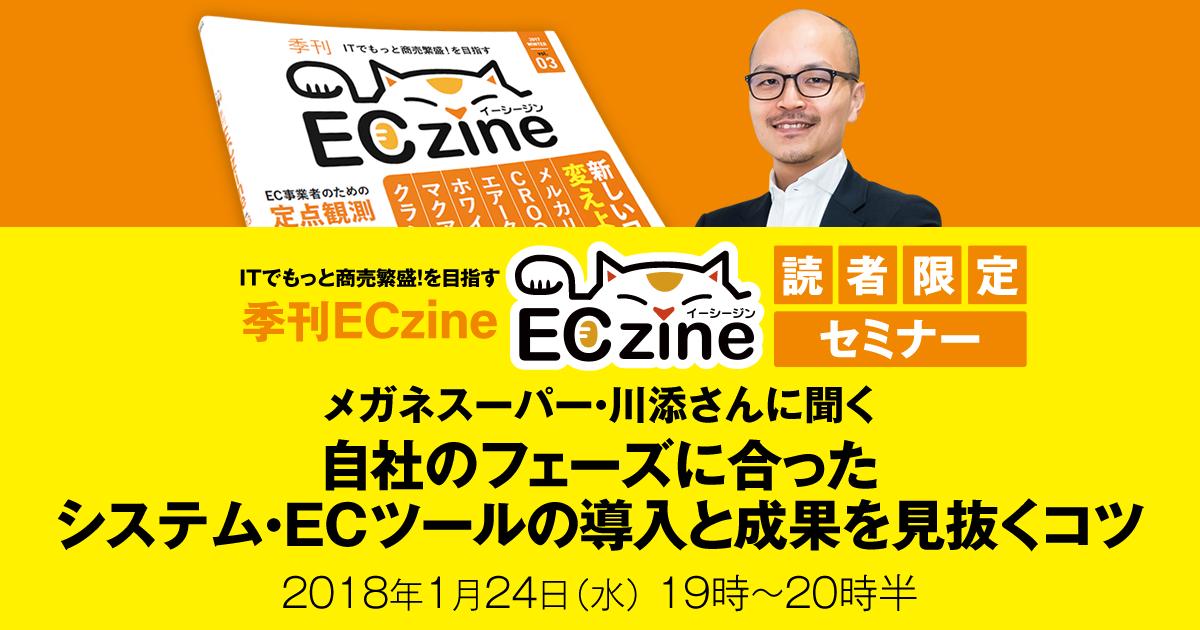 季刊『ECzine』読者限定イベント vol.3