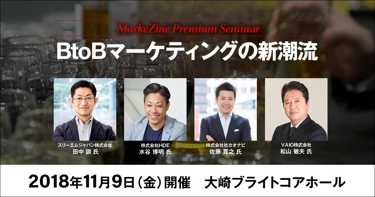 MarkeZine Premium Seminar vol.2